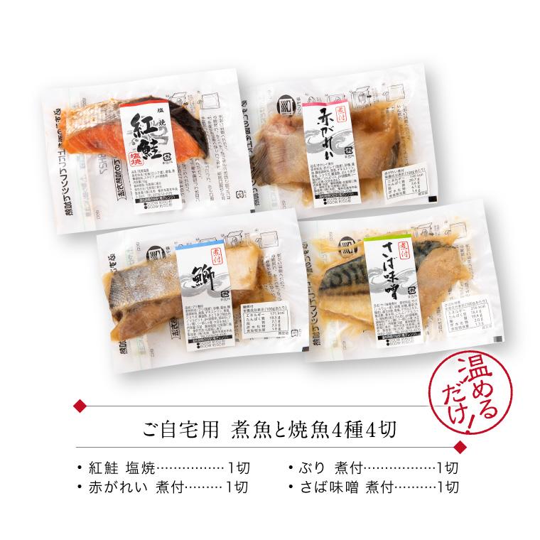 煮魚と焼き魚4種4切(セット内容)