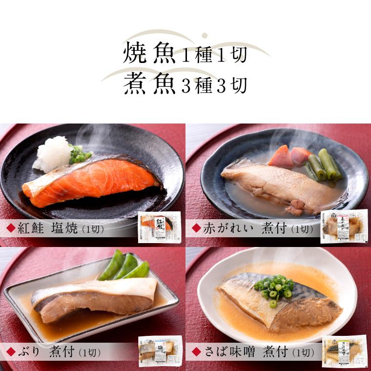 煮魚と焼き魚4種4切(セット紹介)