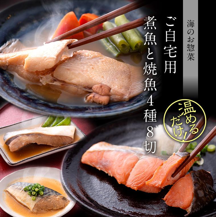 煮魚と焼き魚4種8切