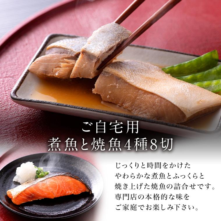 煮魚と焼き魚4種8切(煮魚と焼き魚詰め合わせ)