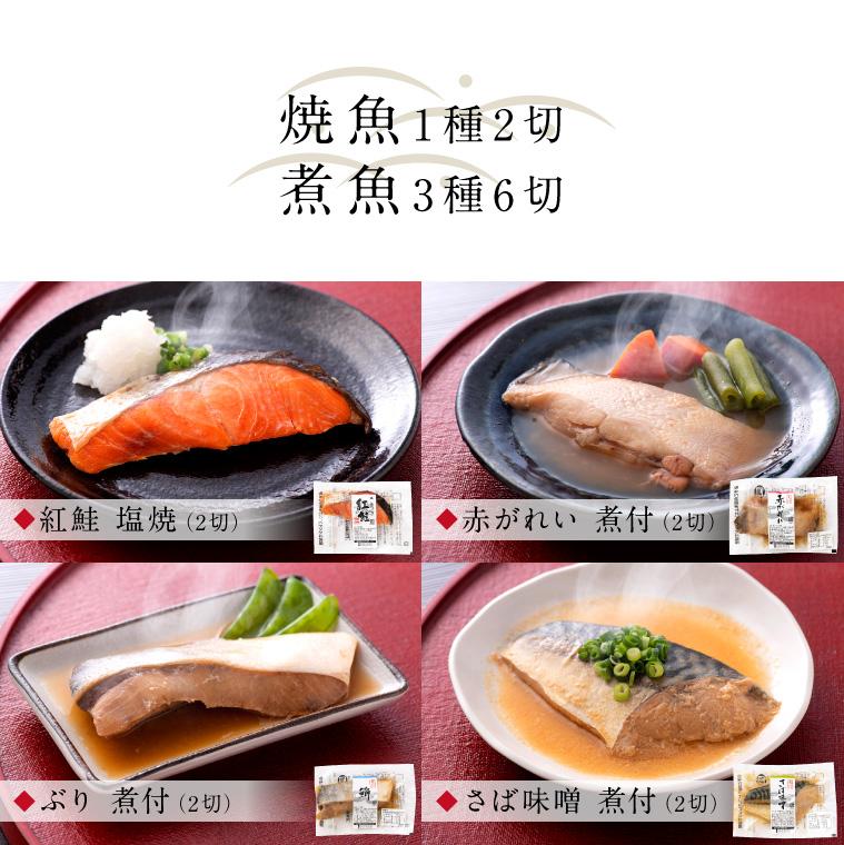 煮魚と焼き魚4種8切(セット紹介)