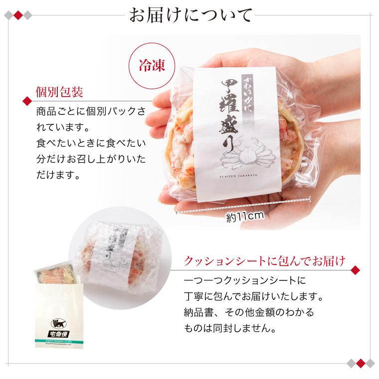 ずわいがに 甲羅盛り カナダ産(1個単品・お届けについて)