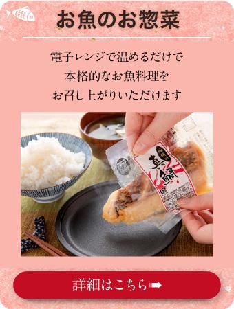 お魚のお惣菜【越前宝や】