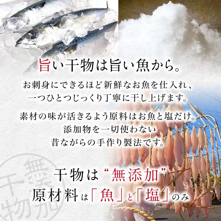 旨い干物は旨い魚から