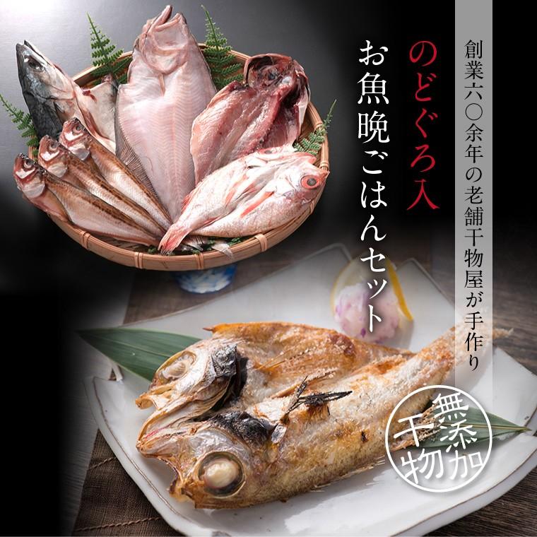 お魚晩ごはん5種7品