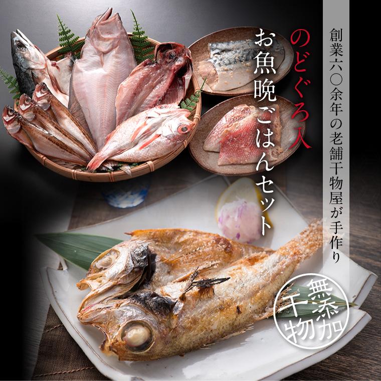 お魚晩ごはん5種7品+味噌漬け2種