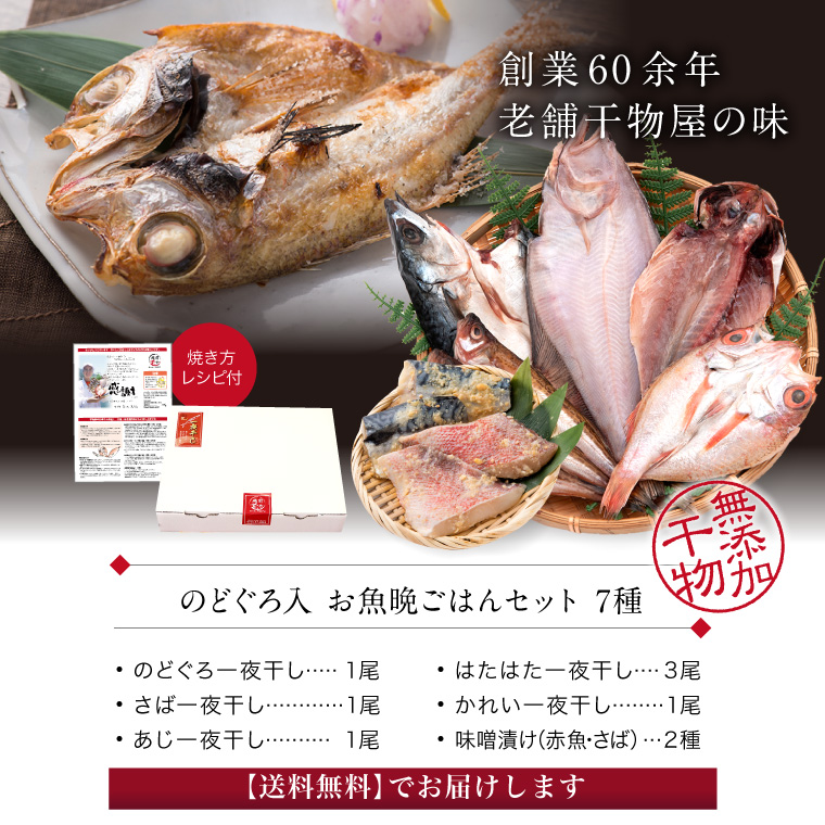 お魚晩ごはん5種7品+味噌漬け2種-まとめ