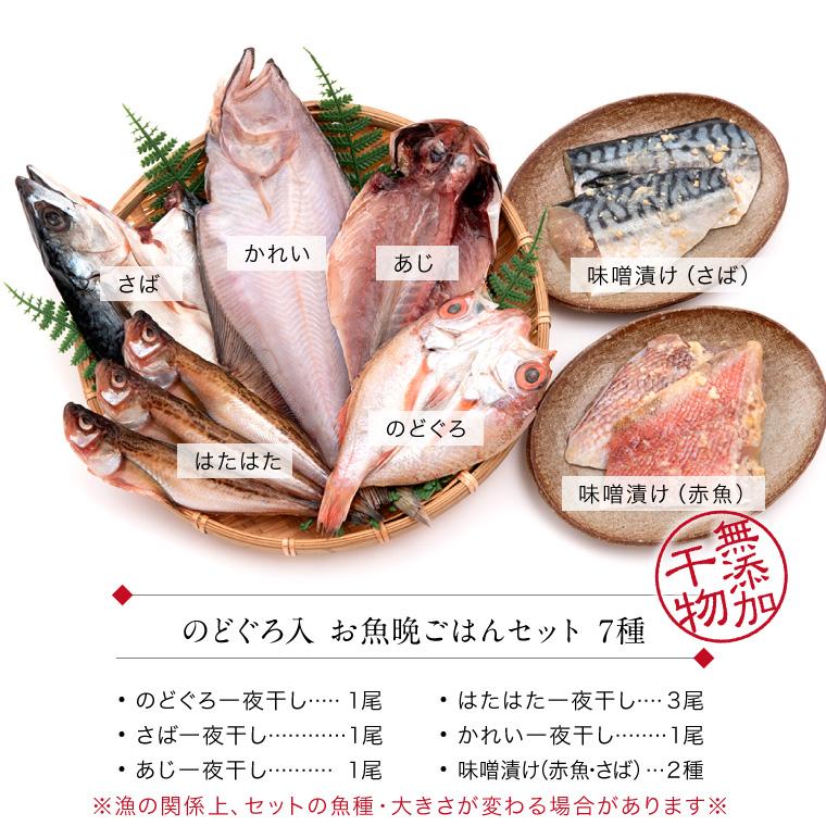 お魚晩ごはん5種7品+味噌漬け2種-セット内容