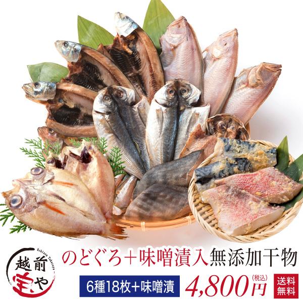 無添加うす塩干物 6種18品+味噌漬(※楽天市場)