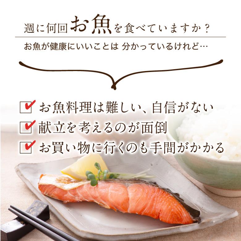 【定期購入】週に何回お魚を食べていますか?