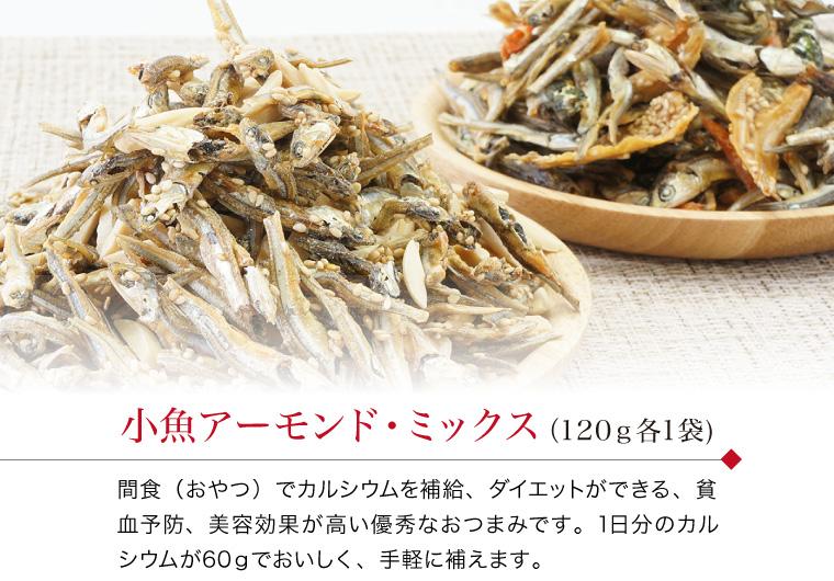 小魚アーモンド・小魚ミックス