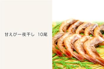 hoshiamaebi-001
