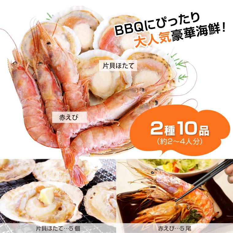 BBQコンロ付き海鮮2種セット内容