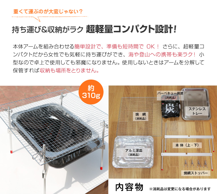 BBQコンロ付き海鮮コンパクト設計