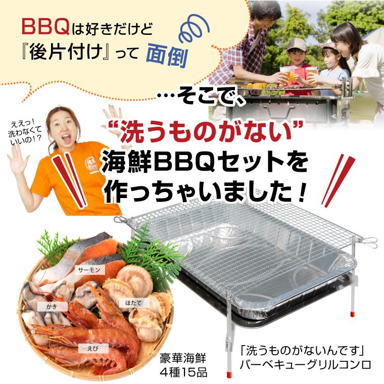 BBQコンロ付き海鮮4種洗うものがない