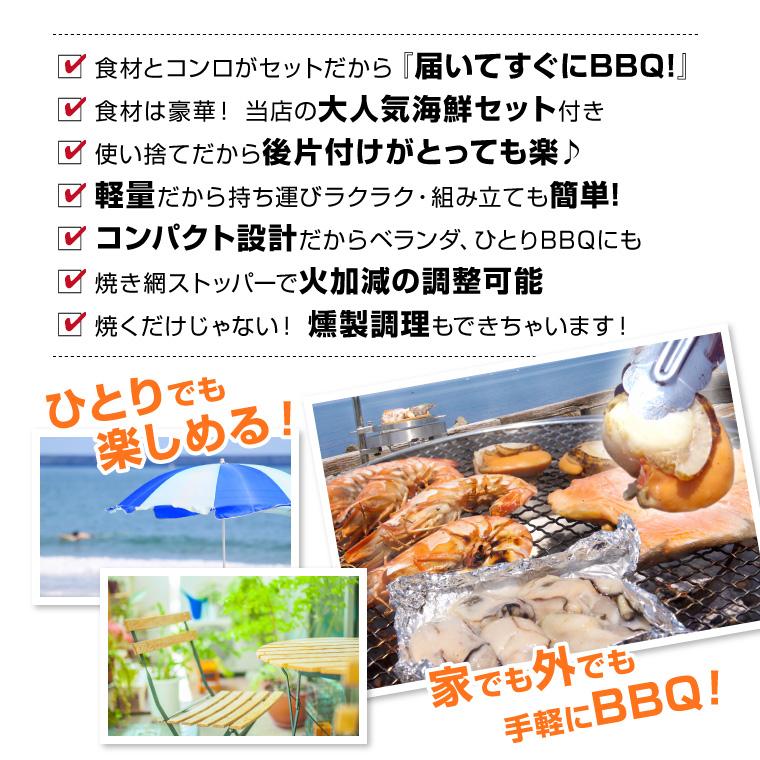 BBQコンロ付き海鮮メリット一覧