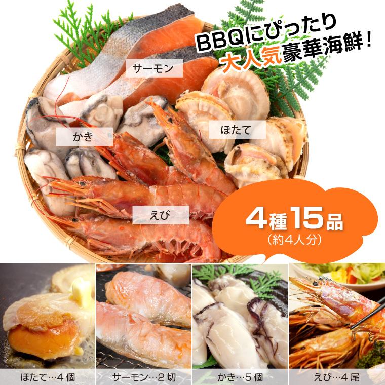 BBQコンロ付き海鮮4種セット内容