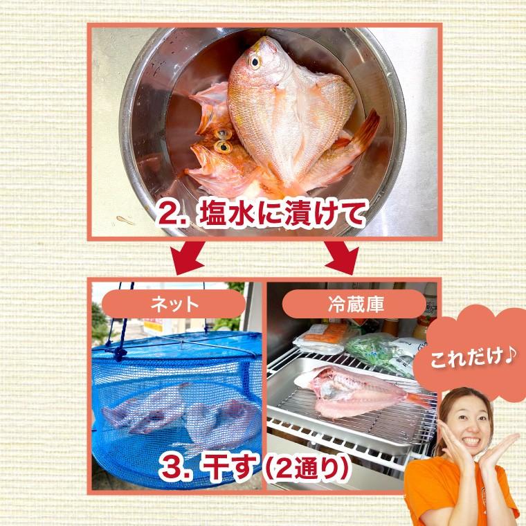 鮮魚-干物づくりその2