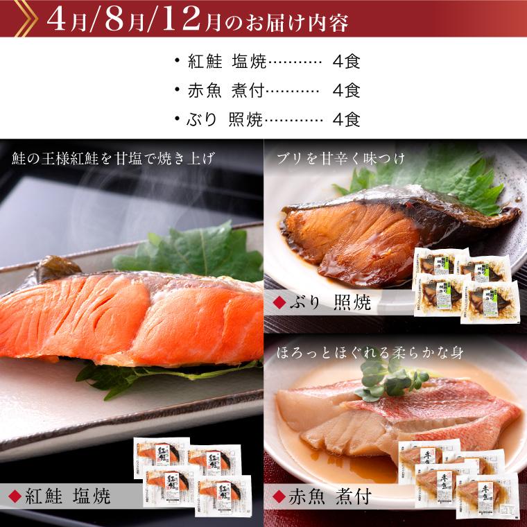 【頒布会】お魚のお惣菜12食-4月.8月.12月