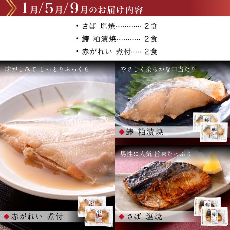 【頒布会】お魚のお惣菜6食-1月.5月.9月