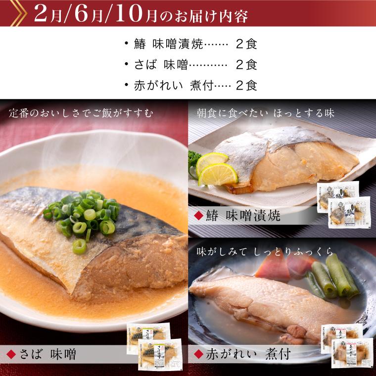 【頒布会】お魚のお惣菜6食-2月.6月.10月