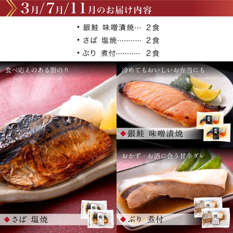 【頒布会】お魚のお惣菜6食-3月.7月.11月