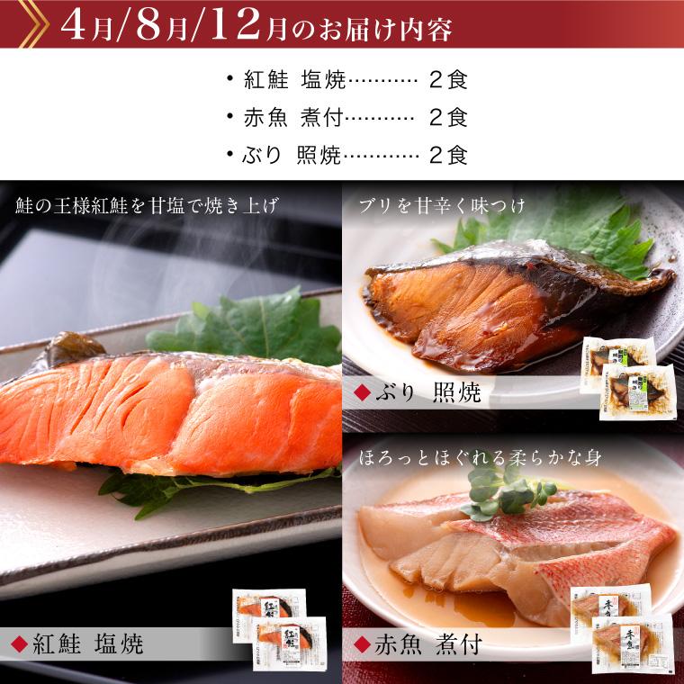 【頒布会】お魚のお惣菜6食-4月.8月.12月