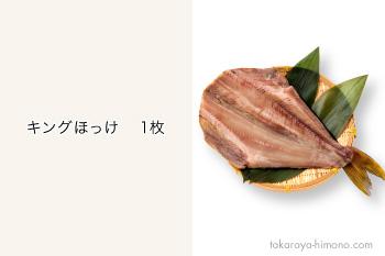 hokke1-001