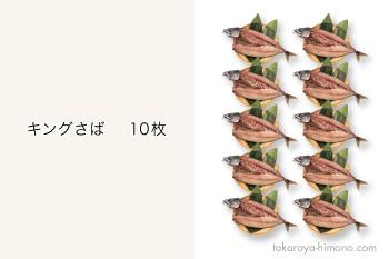 kgsaba10-001