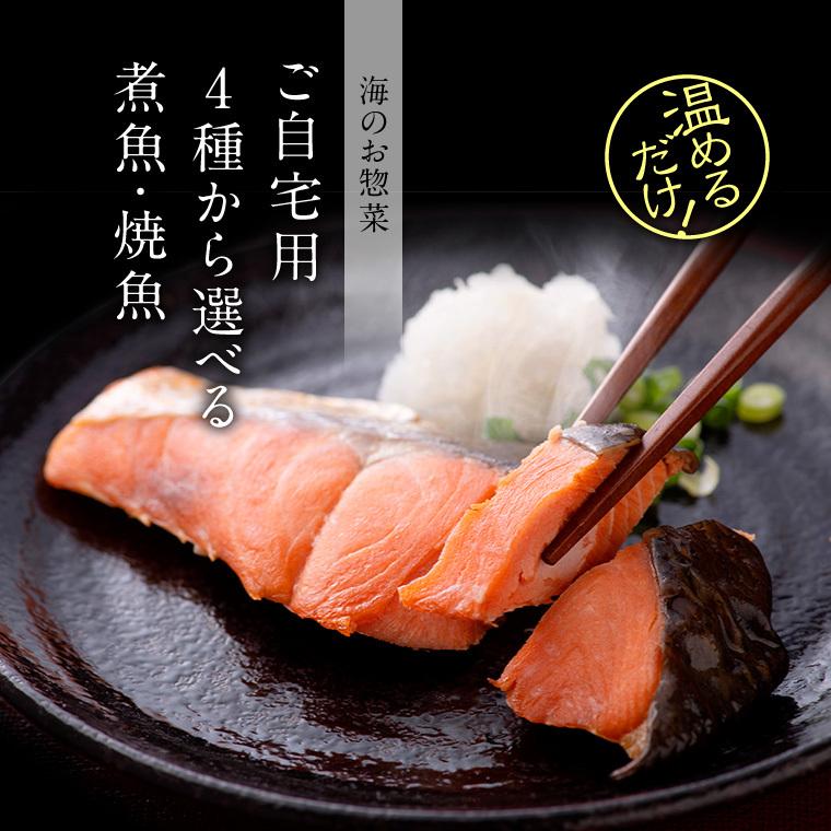 煮魚と焼魚-選べる1種