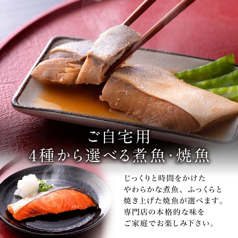 煮魚と焼魚-4種から選べる煮魚と焼魚
