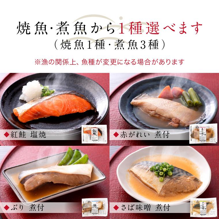 煮魚と焼魚-1種選べます