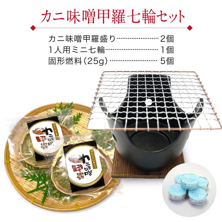 カニ味噌甲羅-セット内容