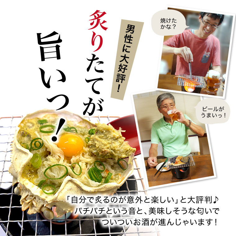 カニ味噌甲羅-炙りたてがうまい