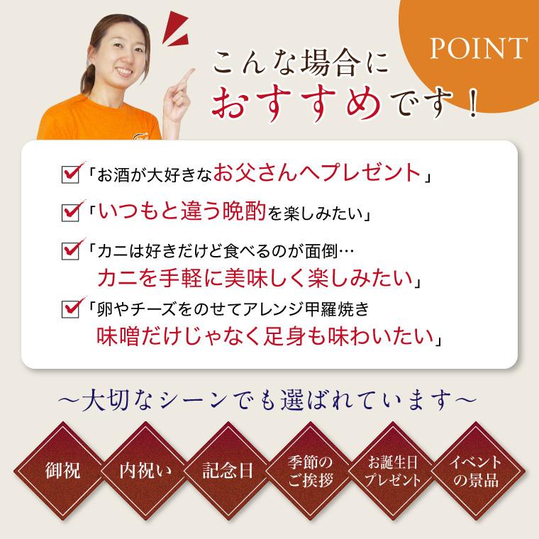 カニ味噌甲羅-おすすめポイント