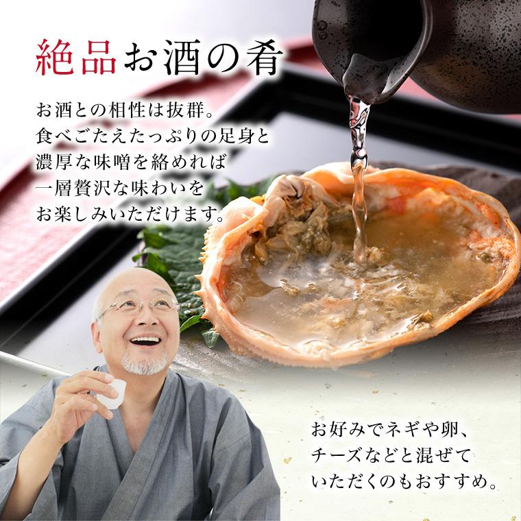 カニ味噌甲羅-酒の肴