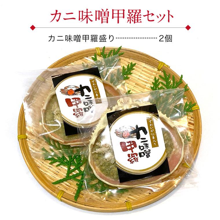 カニ味噌甲羅-セット内容2個