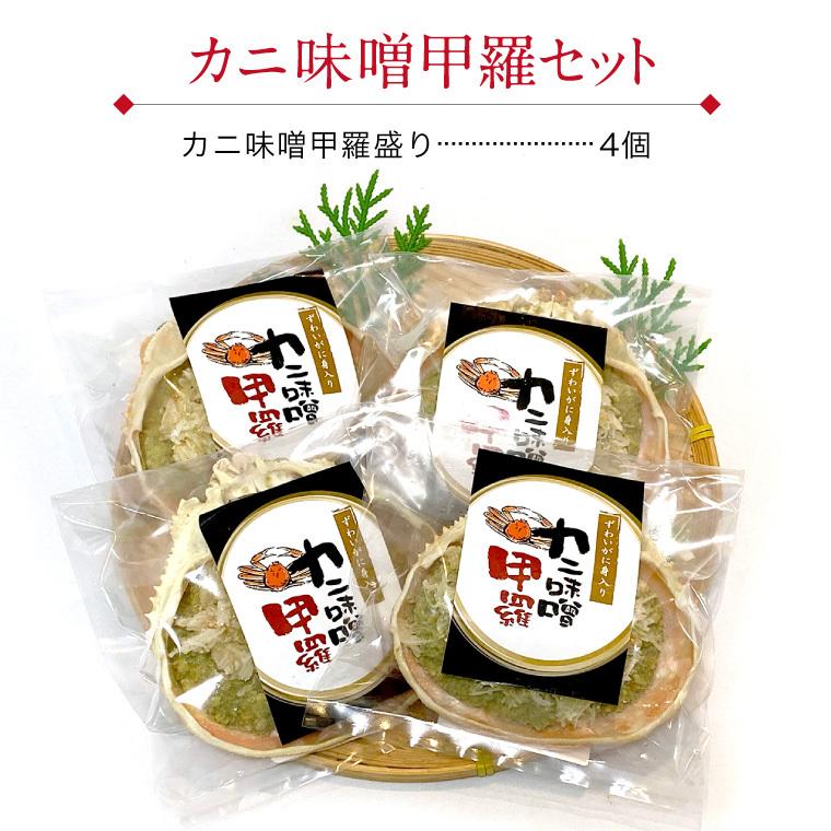 カニ味噌甲羅-セット内容4個