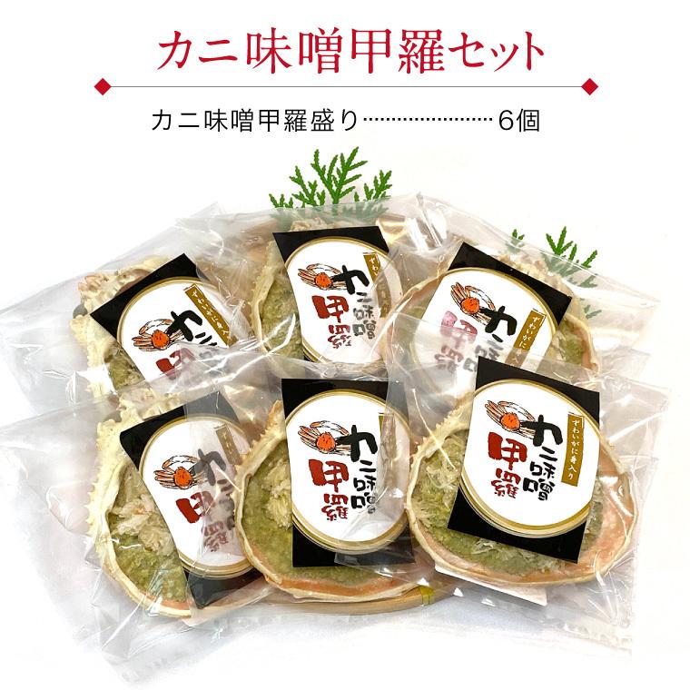 カニ味噌甲羅-セット内容6個