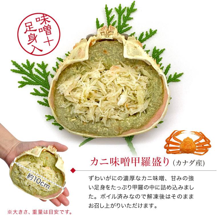 カニ味噌甲羅-説明