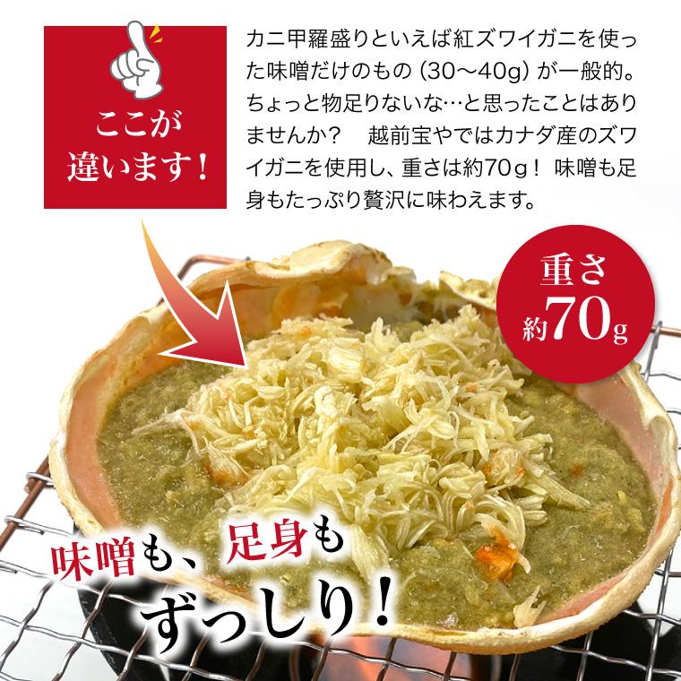 カニ味噌甲羅-ここが違います
