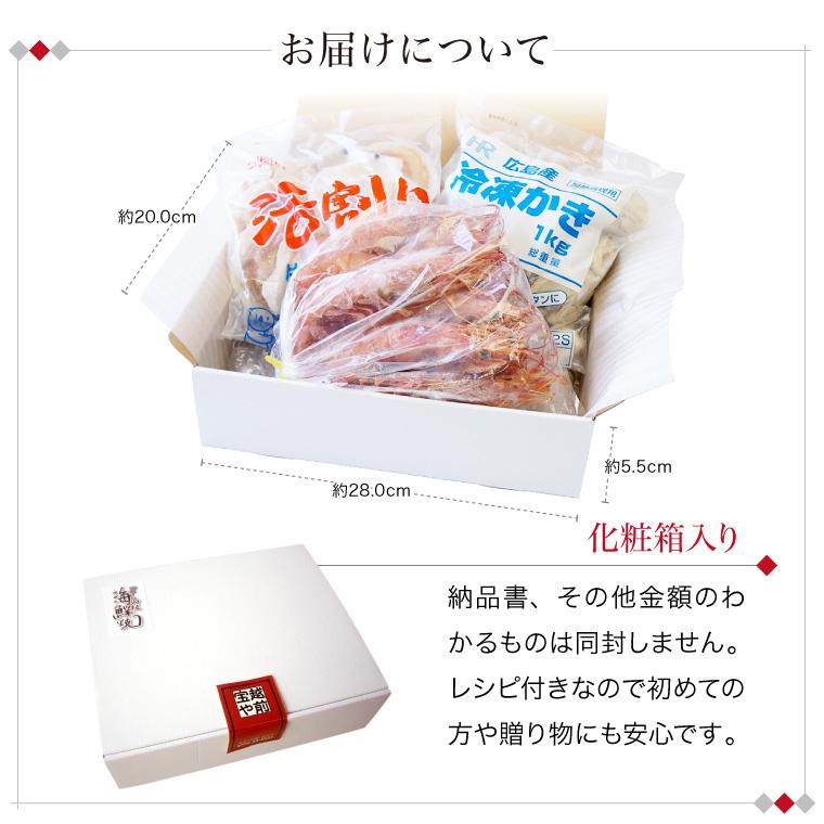 海鮮3種20品+1.0kg-お届けについて