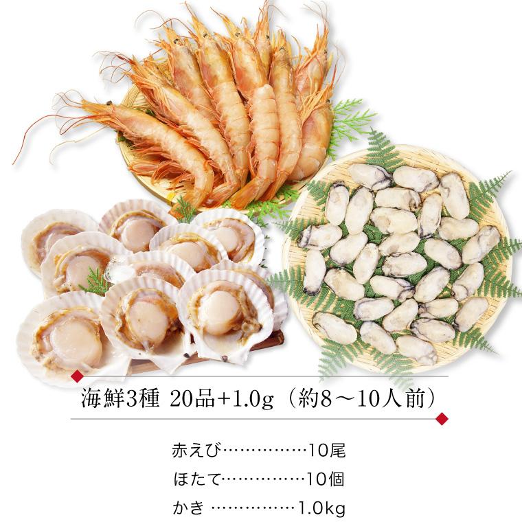 海鮮3種20品+1.0kg-セット内容