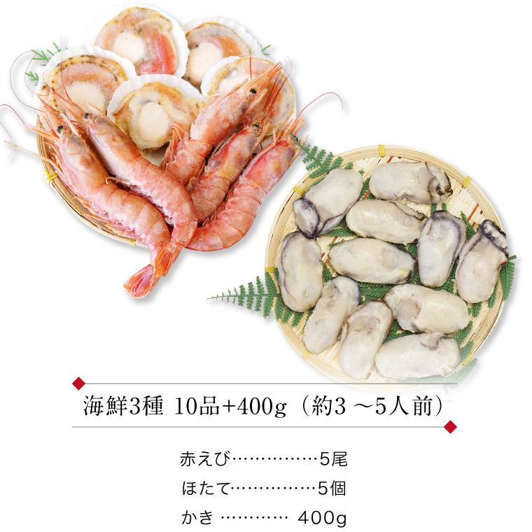 海鮮3種10品+400g-セット内容