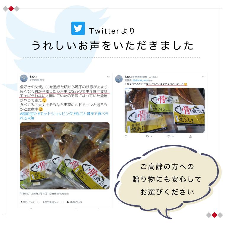丸ごと骨まで食べられる焼き魚-Twitter
