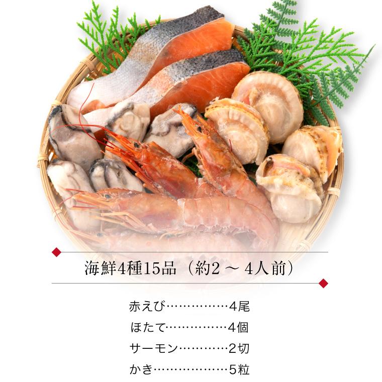 海鮮4種15品-セット内容