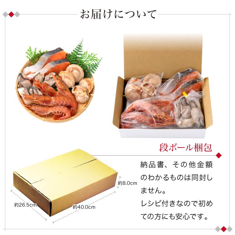 海鮮4種45品-お届けについて