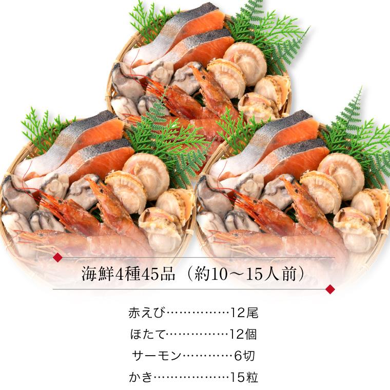 海鮮4種45品-セット内容