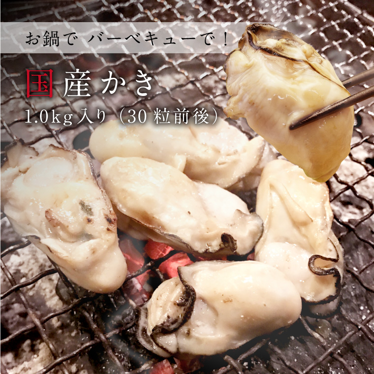 牡蠣1.0kg-イメージ