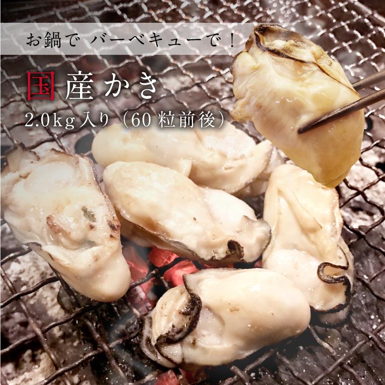 牡蠣2.0kg-イメージ